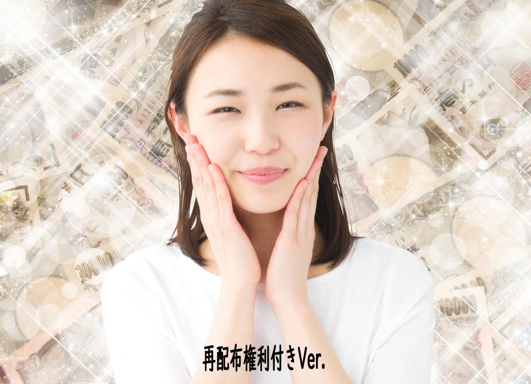 保護中: ダウンロード:メルカリ必勝法(再配布権利付き)