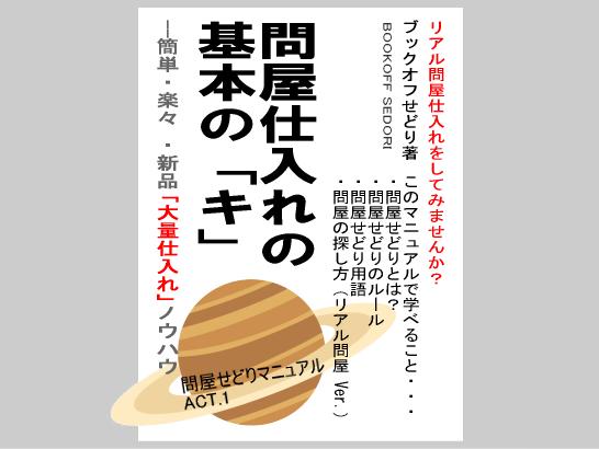 保護中: ダウンロード:問屋仕入れの基本の「キ」(再配布権付きVer.)